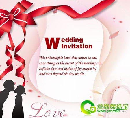 时尚且环保的结婚请柬——短信请柬