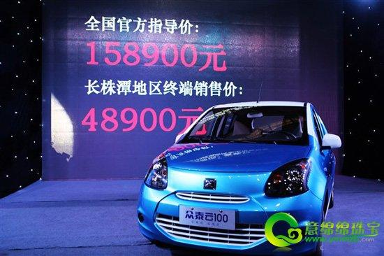 新能源汽车可享受补贴 众泰纯电动车云100性价比高高清图片